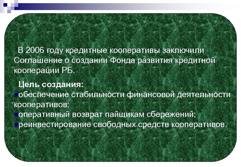 В 2006 году кредитные кооперативы заключили Соглашение о создании Фонда развития кредитной кооперации РБ.