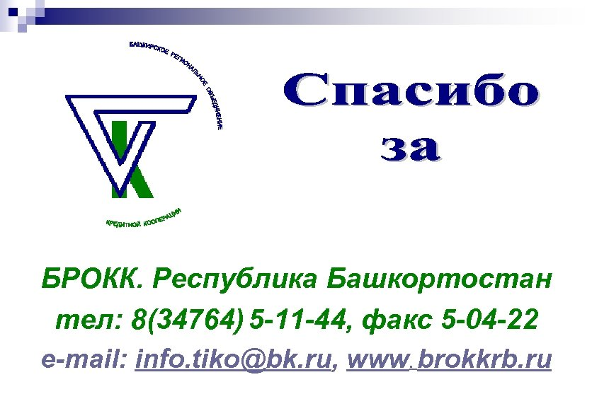 БРОКК. Республика Башкортостан тел: 8(34764) 5 -11 -44, факс 5 -04 -22 е-mail: info.