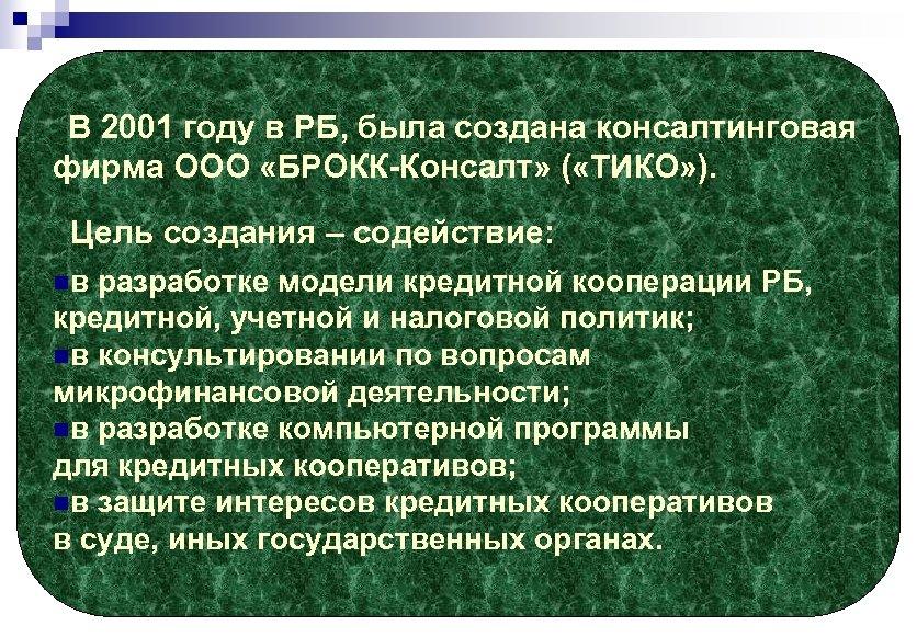 В 2001 году в РБ, была создана консалтинговая фирма ООО «БРОКК-Консалт» ( «ТИКО» ).