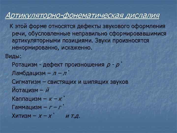 Артикуляторно-фонематическая дислалия К этой форме относятся дефекты звукового оформления речи, обусловленные неправильно сформировавшимися артикуляторными