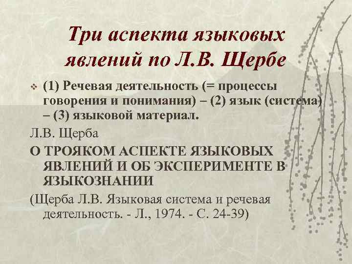 Три аспекта языковых явлений по Л. В. Щербе (1) Речевая деятельность (= процессы говорения