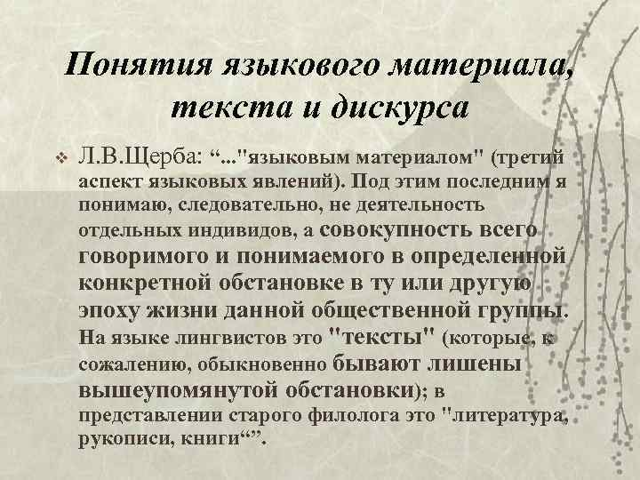 """Понятия языкового материaла, текста и дискурса v Л. В. Щерба: """". . ."""