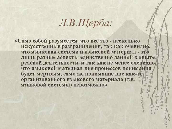 Л. В. Щерба: «Само собой разумеется, что все это - несколько искусственные разграничения, так