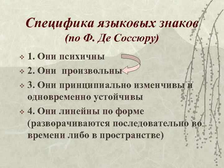 Специфика языковых знаков (по Ф. Де Соссюру) 1. Они психичны v 2. Они произвольны