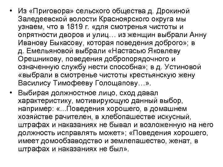 • Из «Приговора» сельского общества д. Дрокиной Заледеевской волости Красноярского округа мы узнаем,