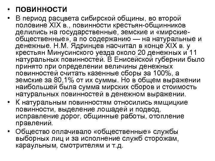 • ПОВИННОСТИ • В период расцвета сибирской общины, во второй половине XIX в.