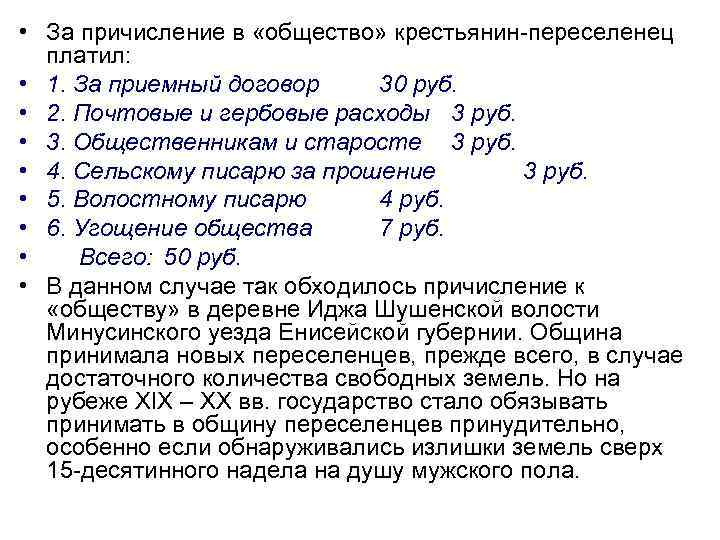 • За причисление в «общество» крестьянин переселенец платил: • 1. За приемный договор