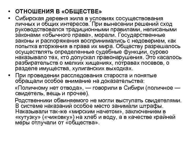 • ОТНОШЕНИЯ В «ОБЩЕСТВЕ» • Сибирская деревня жила в условиях сосуществования личных и