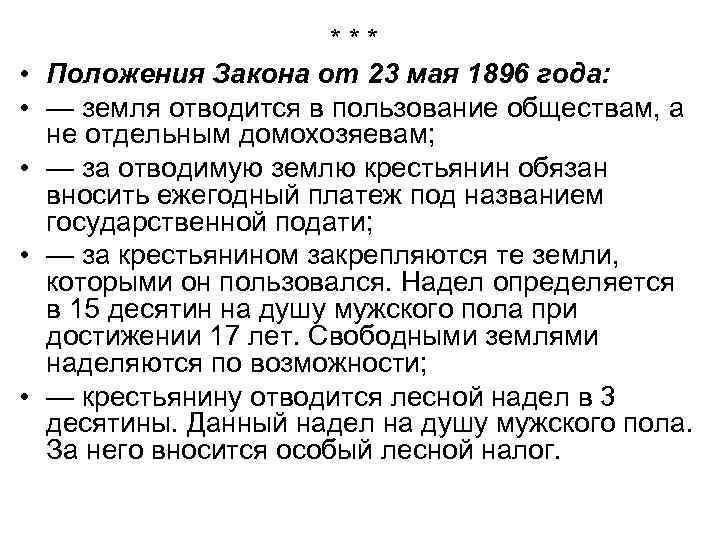• • • * * * Положения Закона от 23 мая 1896 года: