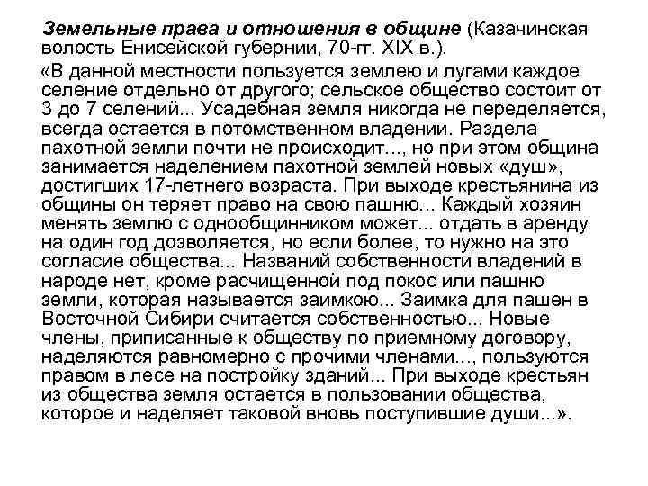 Земельные права и отношения в общине (Казачинская волость Енисейской губернии, 70 гг. XIX