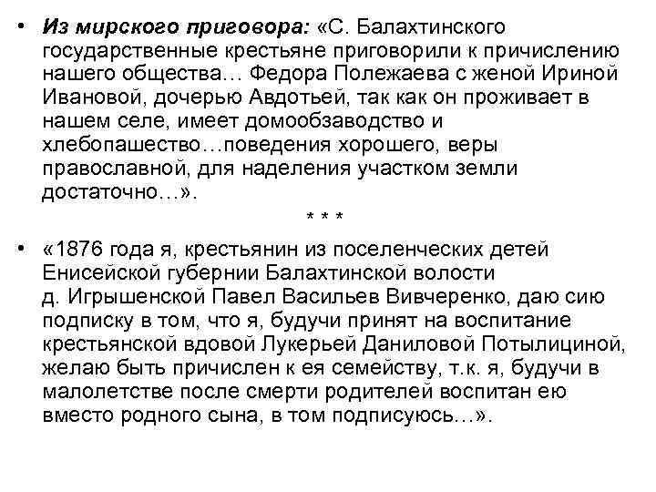 • Из мирского приговора: «С. Балахтинского государственные крестьяне приговорили к причислению нашего общества…