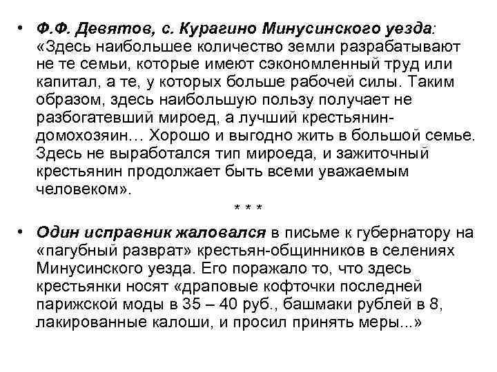 • Ф. Ф. Девятов, с. Курагино Минусинского уезда: «Здесь наибольшее количество земли разрабатывают