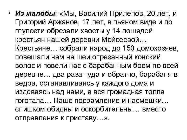 • Из жалобы: «Мы, Василий Прилепов, 20 лет, и Григорий Аржанов, 17 лет,