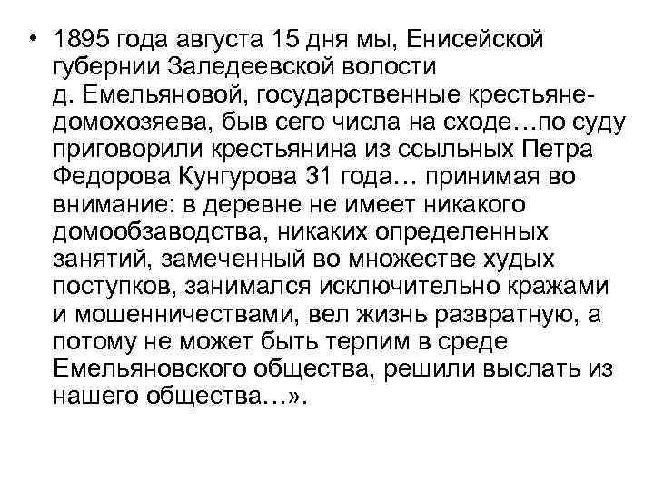 • 1895 года августа 15 дня мы, Енисейской губернии Заледеевской волости д. Емельяновой,
