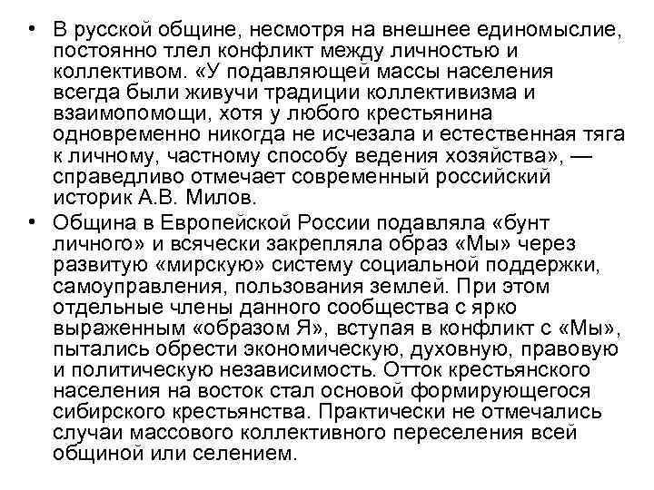 • В русской общине, несмотря на внешнее единомыслие, постоянно тлел конфликт между личностью