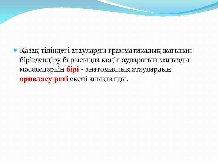 Қазақ тіліндегі атауларды грамматикалық жағынан біріздендіру барысында көңіл аударатын маңызды мәселелердің бірі -