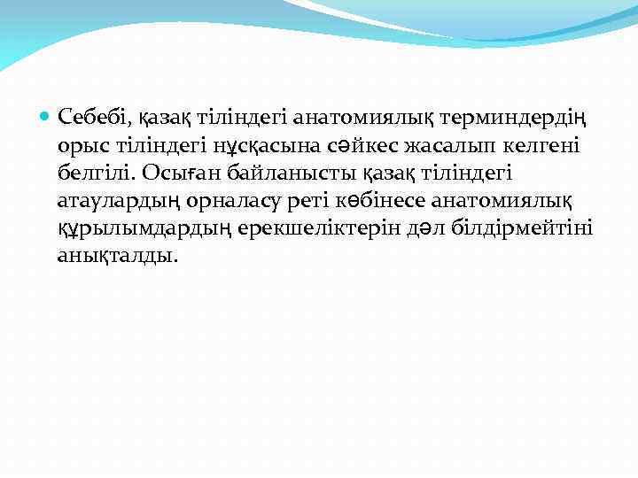 Себебі, қазақ тіліндегі анатомиялық терминдердің орыс тіліндегі нұсқасына сәйкес жасалып келгені белгілі. Осыған