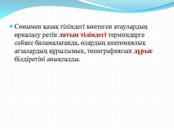 Сонымен қазақ тіліндегі көптеген атаулардың орналасу ретін латын тіліндегі терминдерге сәйкес баламалағанда, олардың