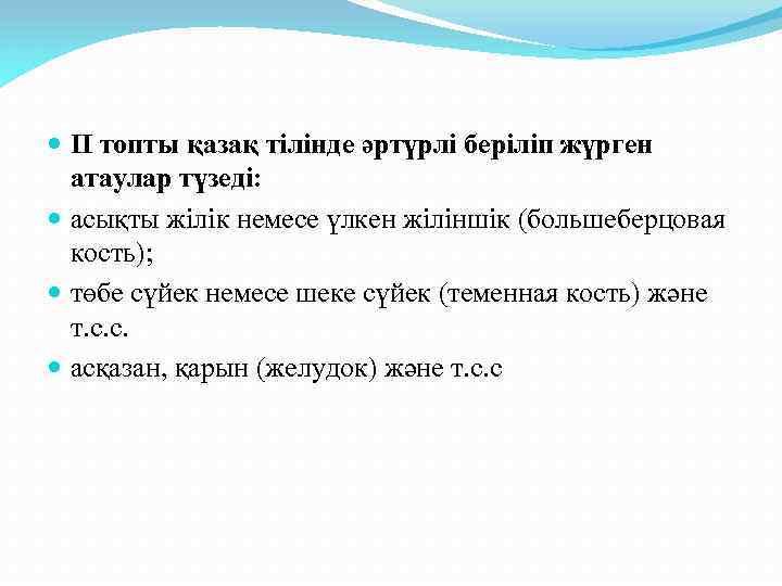 ІІ топты қазақ тілінде әртүрлі беріліп жүрген атаулар түзеді: асықты жілік немесе үлкен