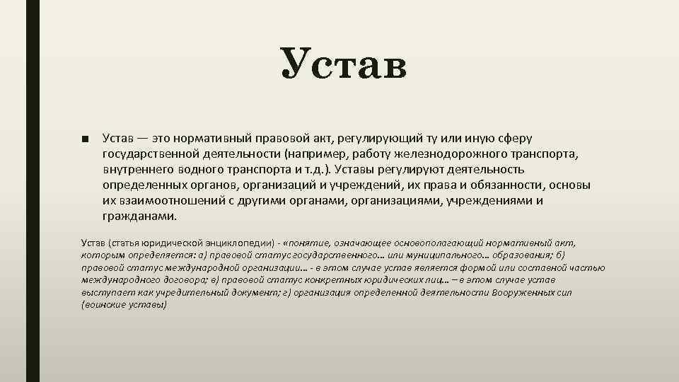 Устав ■ Устав — это нормативный правовой акт, регулирующий ту или иную сферу государственной
