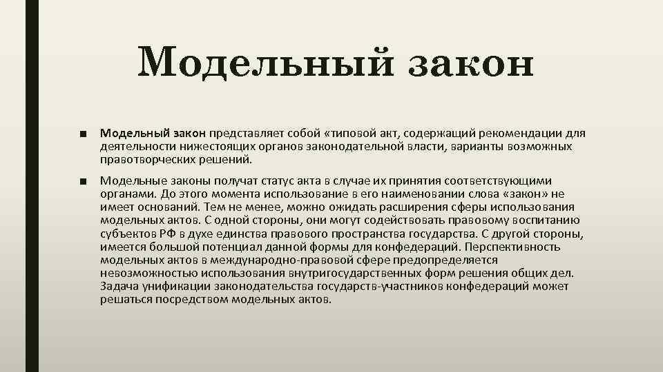 Модельный закон ■ Модельный закон представляет собой «типовой акт, содержащий рекомендации для деятельности нижестоящих