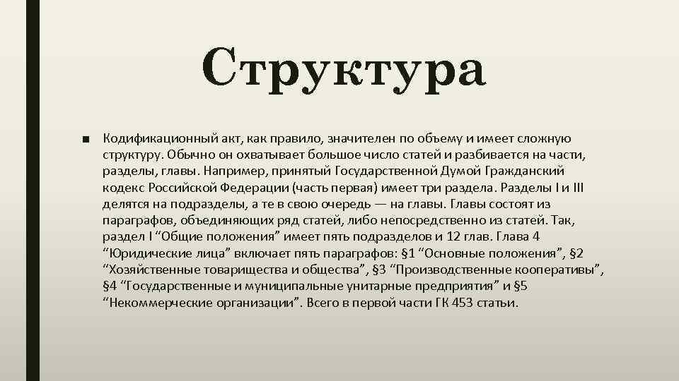 Структура ■ Кодификационный акт, как правило, значителен по объему и имеет сложную структуру. Обычно