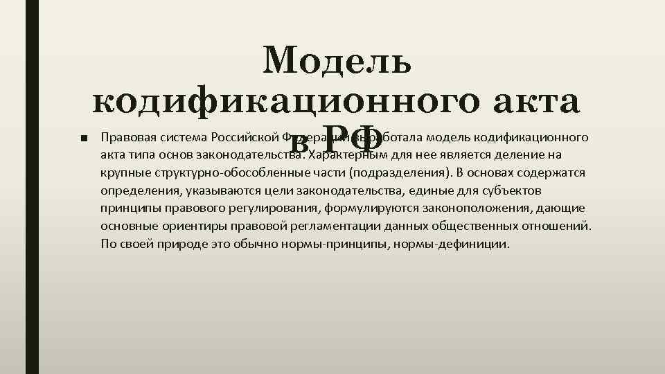 Модель кодификационного акта в РФ ■ Правовая система Российской Федерации выработала модель кодификационного акта