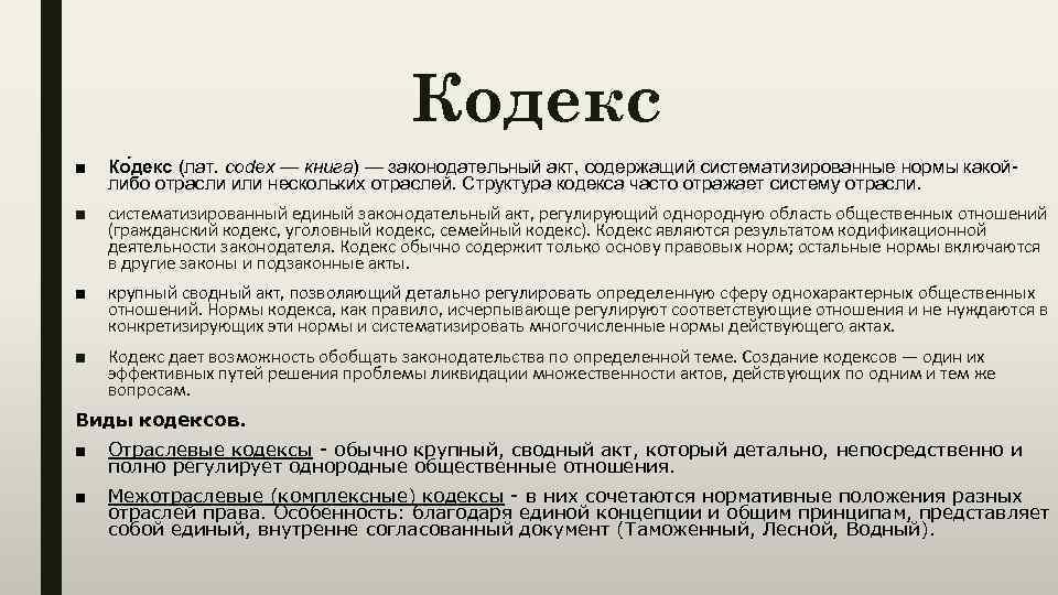 Кодекс ■ Ко декс (лат. codex — книга) — законодательный акт, содержащий систематизированные нормы