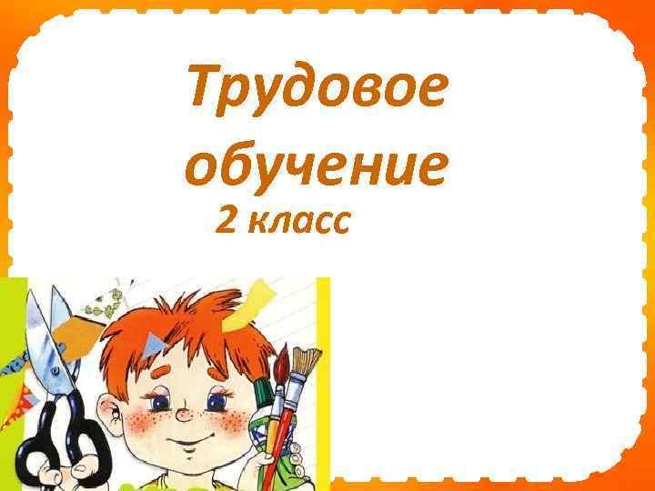 Трудовое обучение 2 класс Fokina. Lida. 75@mail. ru