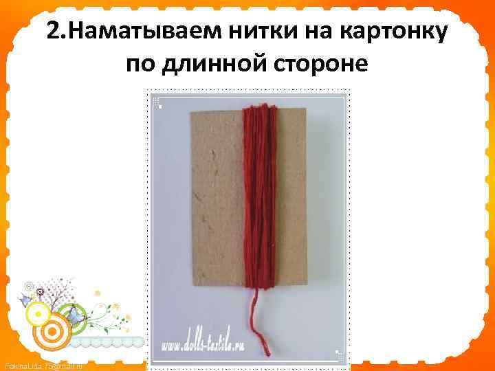 2. Наматываем нитки на картонку по длинной стороне Fokina. Lida. 75@mail. ru