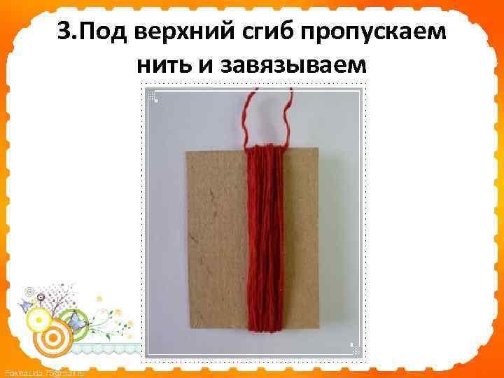 3. Под верхний сгиб пропускаем нить и завязываем Fokina. Lida. 75@mail. ru