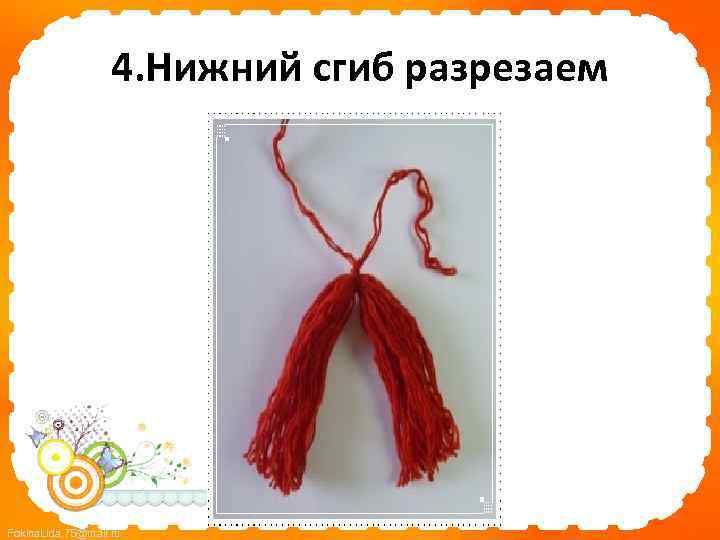 4. Нижний сгиб разрезаем Fokina. Lida. 75@mail. ru