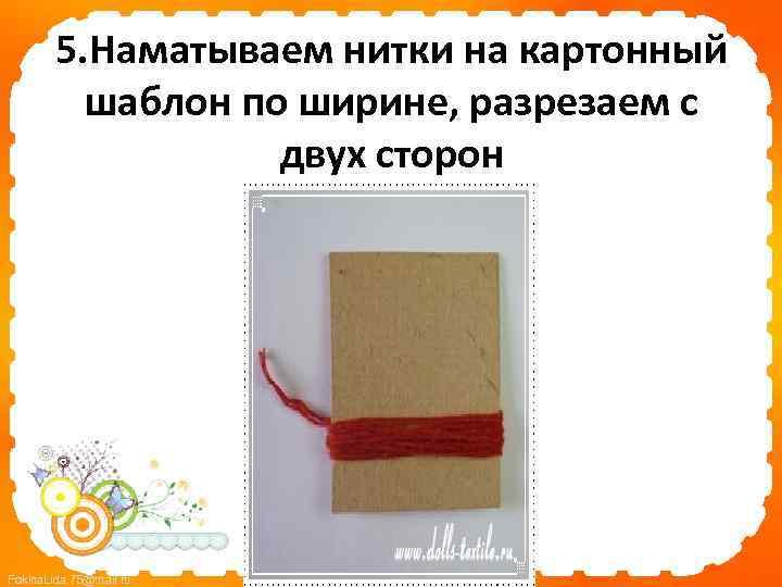 5. Наматываем нитки на картонный шаблон по ширине, разрезаем с двух сторон Fokina. Lida.