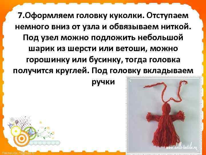 7. Оформляем головку куколки. Отступаем немного вниз от узла и обвязываем ниткой. Под узел