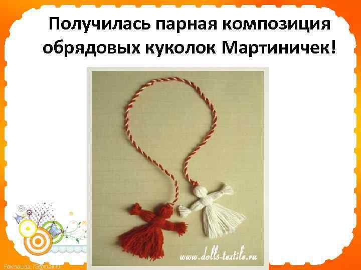 Получилась парная композиция обрядовых куколок Мартиничек! Fokina. Lida. 75@mail. ru