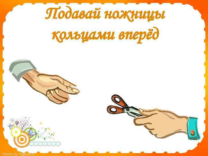 Подавай ножницы кольцами вперёд Fokina. Lida. 75@mail. ru