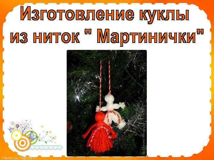Fokina. Lida. 75@mail. ru