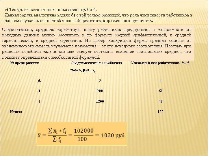 г) Теперь известны только показатели гр. 3 и 4: Данная задача аналогична задаче б)