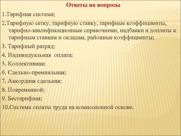 Ответы на вопросы 1. Тарифная система; 2. Тарифную сетку, тарифную ставку, тарифные коэффициенты, тарифно-квалификационные