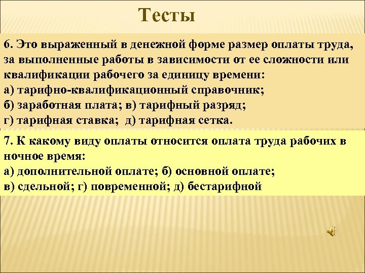 Тесты 6. Это выраженный в денежной форме размер оплаты труда, за выполненные работы в