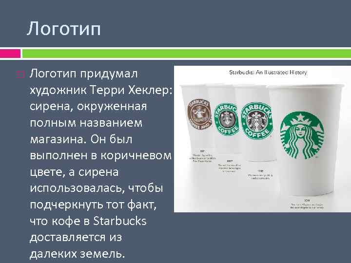 the history of the marketing success of starbucks corporation Related documents: starbucks corporation essay essay on the structure of starbuck september 29, 2014 starbucks is a global coffee company that was established back in the 1970's under the different name of seattle best in seattle, washington.