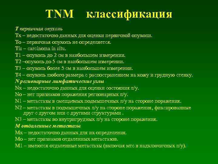 TNM классификация Т первичная опухоль Тх – недостаточно данных для оценки первичной опухоли. То
