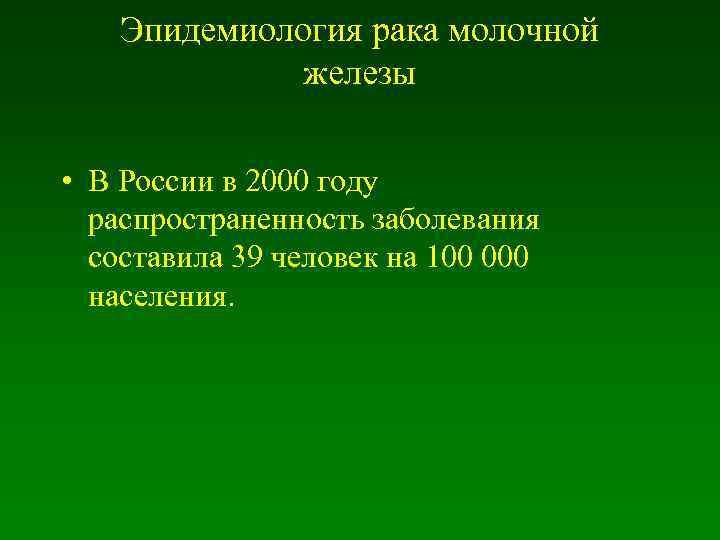 Эпидемиология рака молочной железы • В России в 2000 году распространенность заболевания составила 39