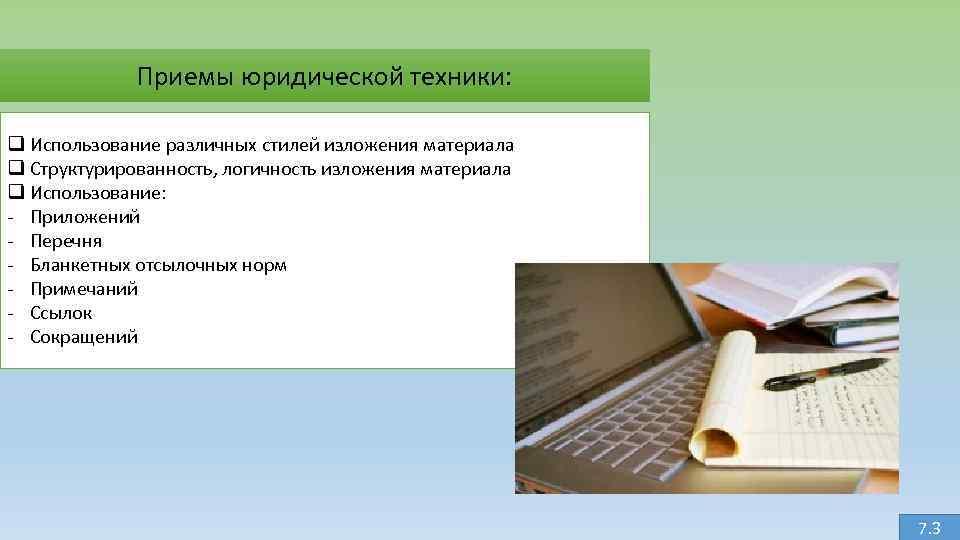 Приемы юридической техники: q Использование различных стилей изложения материала q Структурированность, логичность изложения материала