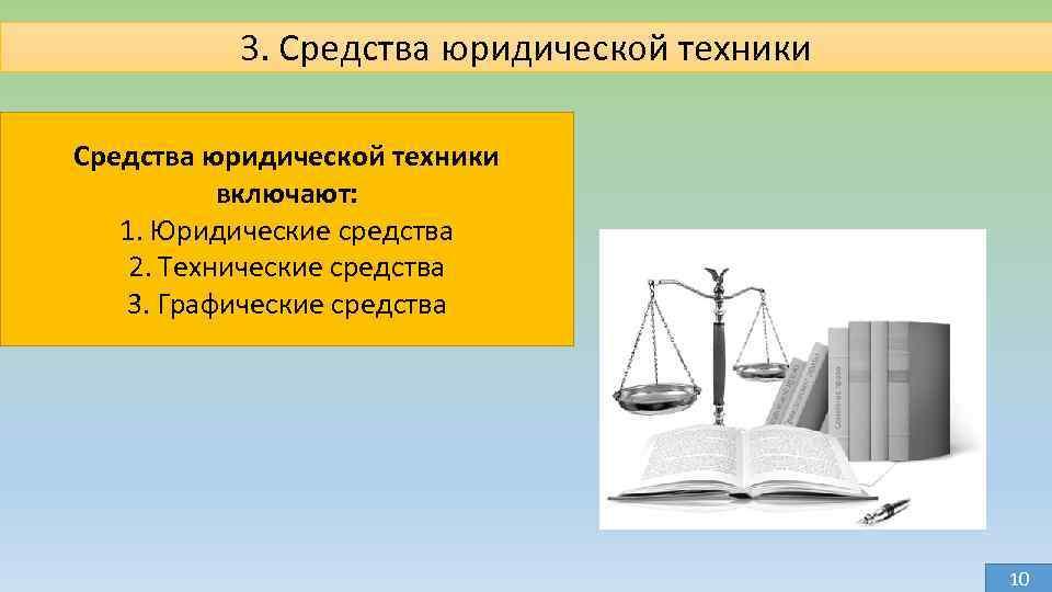 3. Средства юридической техники включают: 1. Юридические средства 2. Технические средства 3. Графические средства