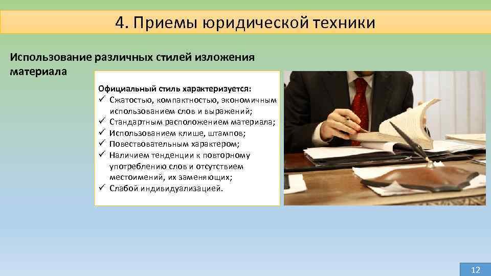 4. Приемы юридической техники Использование различных стилей изложения материала Официальный стиль характеризуется: ü Сжатостью,