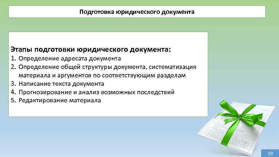 Подготовка юридического документа Этапы подготовки юридического документа: 1. Определение адресата документа 2. Определение общей