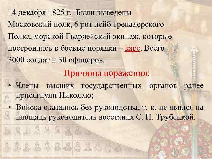 14 декабря 1825 г. Были выведены Московский полк, 6 рот лейб-гренадерского Полка, морской Гвардейский