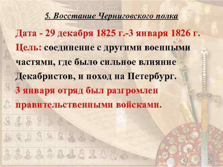 5. Восстание Черниговского полка Дата - 29 декабря 1825 г. -3 января 1826 г.