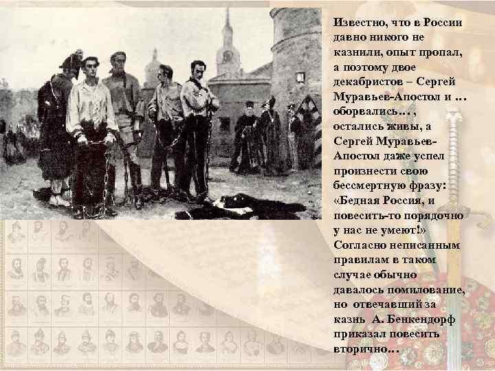 Известно, что в России давно никого не казнили, опыт пропал, а поэтому двое декабристов